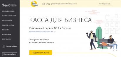 Подключили платежный сервис - Яндекс.Касса