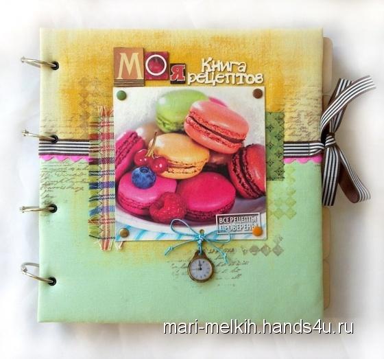 Оригинальная книга для рецептов своими руками