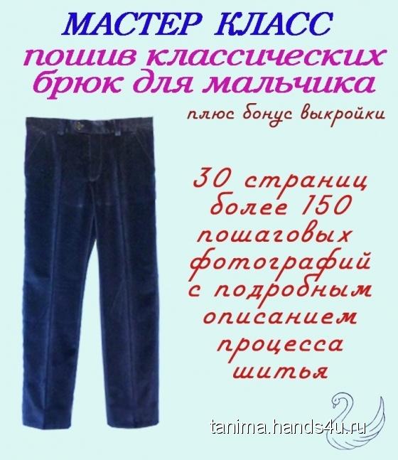Как сшить брюки мастер класс для начинающих