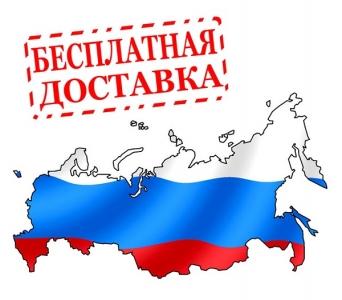 Бесплатная доставка по России, обновление тарифов и другие новости