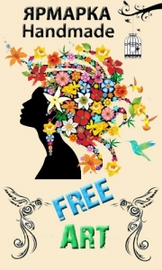 Ярмарка Handmade - FREE ART