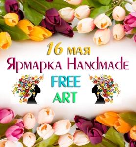 """Ярмарка Handmade Free Art """"День Тюльпанов"""" в Санкт-Петербурге"""