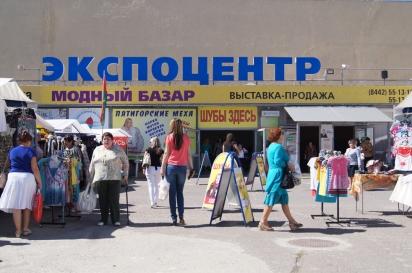37 Всероссийская специализированная выставка «МОДНЫЙ ТОВАР»