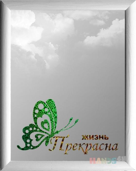 Купить Зеркало  ( Жизнь прекрасна), Средние, Зеркала, Для дома и интерьера ручной работы. Мастер Владимир Левестам (Levestam) . зеркало