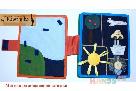 Купить Мягкая развивающая книга, Развивающие игрушки, Куклы и игрушки ручной работы. Мастер Ирина Лукина (Kawtanka) . развивающая игрушка