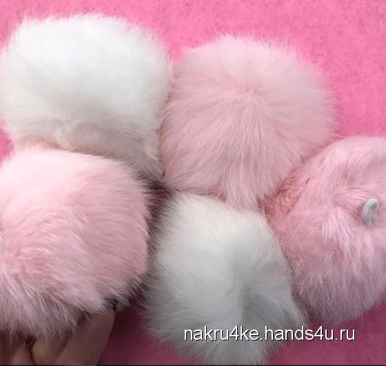 Купить Помпон меховой 8 см кролик, Аппликации, вставки, отделка ручной работы. Мастер Алина  (Nakru4ke) . мех