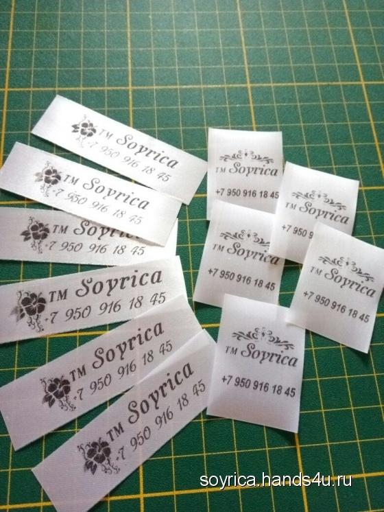 Купить Сатиновой пришивная бирка, Аппликации, вставки, отделка ручной работы. Мастер Ирина Шилина (soyrica) . сатиновая лента