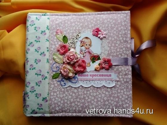 Купить Фотоальбом для маленькой принцессы, Фотоальбомы, Канцелярские товары ручной работы. Мастер Екатерина Ветрова (VetroVa) . фотоальбом ручной работы
