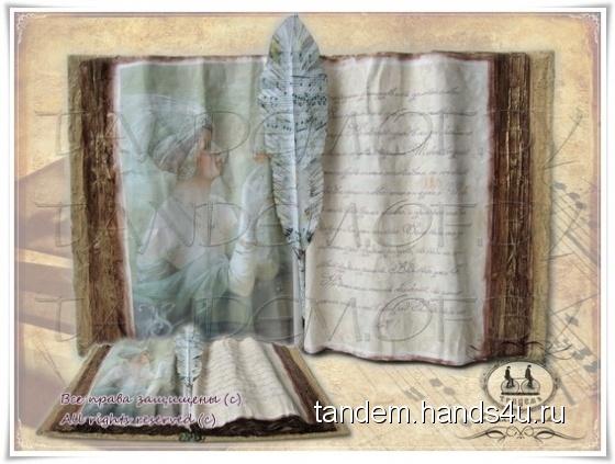 Купить Оригинальная объемная открытка Винтажная книга, Открытки ручной работы. Мастер   (tandem) . в подарок для девушки