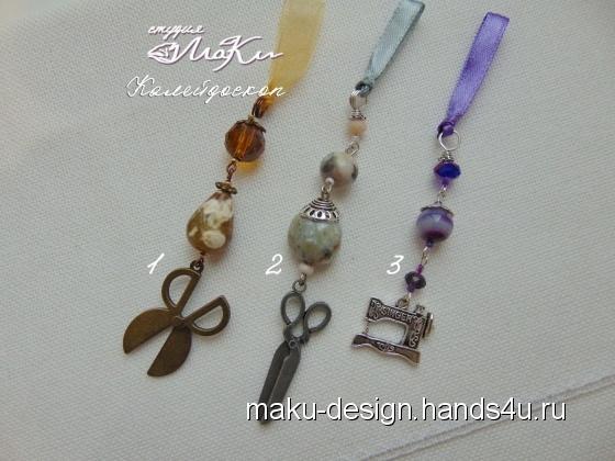 Купить Маячки для ножниц, Ручной работы, Аксессуары, Вышивка ручной работы. Мастер Марина Гончарова (MaKu-design) . маячок для ножниц