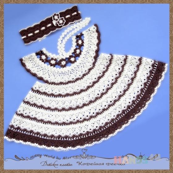 Купить  Детское платье и повязка на голову Кофейная феечка, Платья, Одежда ручной работы. Мастер Alise Huber (alise) . ажурное платье