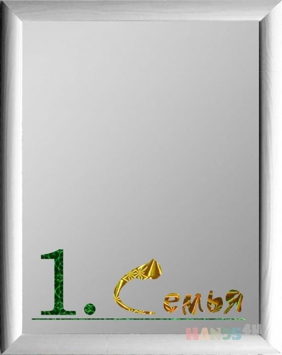 Купить Зеркало  ( Семья), Зеркала, Для дома и интерьера ручной работы. Мастер Владимир Левестам (Levestam) . зеркало