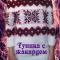 Купить туника с жаккардом, Вязаные, Туники, Кофты и свитера, Одежда ручной работы. Мастер Ольга Шишкина (elizavetaol) . полушерсть